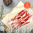 삼겹살 구이/대패/숯불/수육/찌개/민찌용 500g