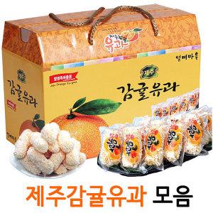 감귤유과 선물 제주 감귤유과 2kg~한과 간식 과자 떡