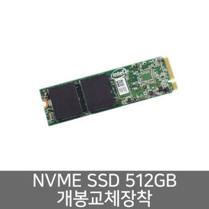 NVME 512G 교체장착
