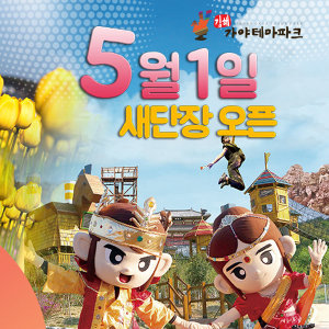 김해 가야테마파크 이용권(공연pkg)
