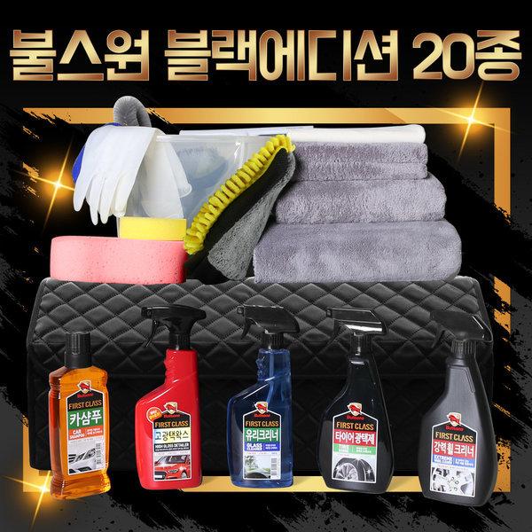 블랙에디션 20종 불스원 셀프 세차용품세트 한정 500개