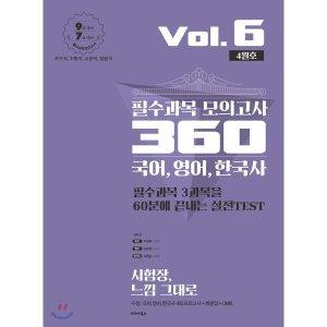 2020 필수과목 모의고사 360 국어  영어  한국사 Vol 6 (4월호)  이태종 조태정 고종훈