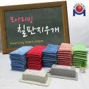 모아리빙 칠판지우개 워터초코용10매(블루)