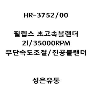 필립스 HR-3752/00 진공블렌더 재고보유 당일발송성은