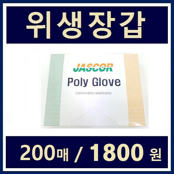 (JASCOR)위생장갑/비닐장갑/일회용장갑//