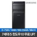 7세대 데스크탑4 DB400T7B i5 16GB SSD256G 윈도우10