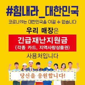 긴급재난지원금 사용처 현수막 100cm 아일렛+큐방