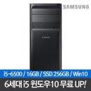 6세대 데스크탑4 DB400T7B i5 16GB SSD256G 윈도우10