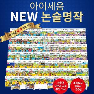 아이세움 2020 NEW 논술 명작 시리즈  전100권 세트