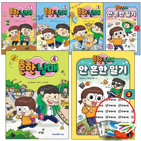 흔한남매 안 흔한 남매 1 2 3 4 권 (초등사은품) 만화책 에이미 책 아이세움