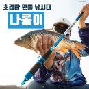 나롱이 낚시대 초경량 민물장대 대물낚시대 4.8M