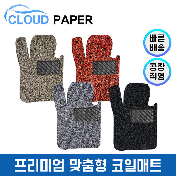 클라우드 코일매트 아반떼AD CN7 20년~ 1대분