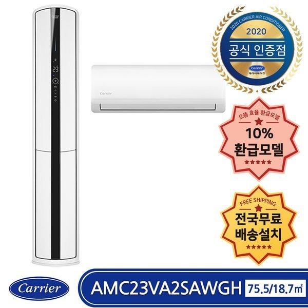 캐리어 AMC23VA2SAWGH 으뜸효율  10%환급모델  전국무료배송/기본설치비포함   멀티형 2IN1 (23형+6형)