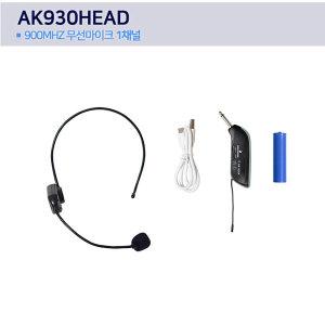 고성능 무선마이크 AK-930HEAD UHF 무선헤드셋마이크