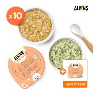 10+1(증정행사)   엘빈즈 클래식 이유식 미음/죽/진밥/아기밥/볶음밥 골고루(랜덤) 10팩