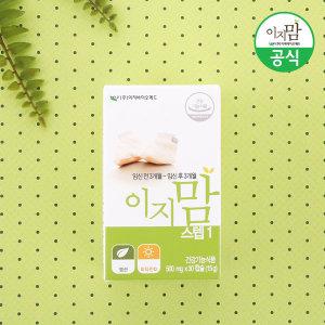 이지맘스텝1 임신준비/엽산/엽산제/비타민D/엽산영양제