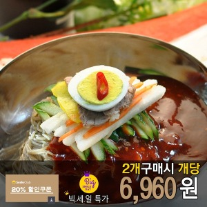 평양냉면10인분 (비빔)냉면1+장10+육수1/ 2세트시 만두