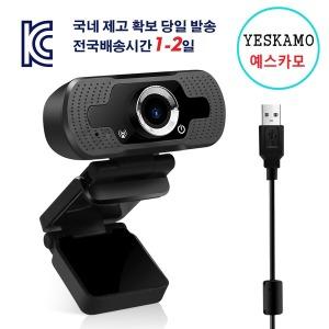 YESKAMO 웹캠 웹카메라 화상카메라 PC캠 당일 직 배송