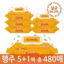 행주는구띠 행주물티슈 캡형 80매 5+1팩 (480매)