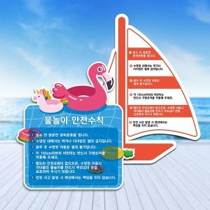 물놀이 안전수칙 워터파크 수영장 주의사항 이용안내