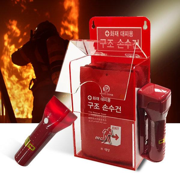 화재대피함세트-2 (구조손수건 10매+휴대용 조명등)