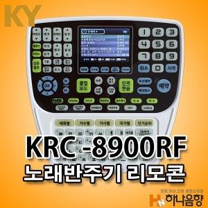 금영 노래방 반주기 리모콘 KRC-8900RF