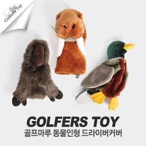 정품 골프마루 동물인형 헤드커버 드라이버용 3종