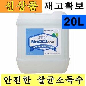 코로나 방역소독제 나오크린20L 생황방역 실내 소독약