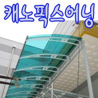 CANOFI 650x1200 비받이/방범창/차양/렉산/캐노픽스