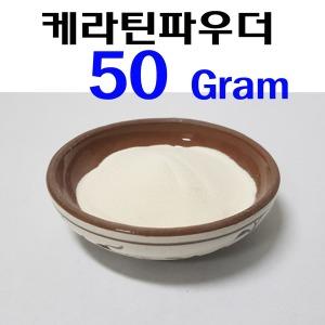 케라틴분말 케라틴파우더 50 gram