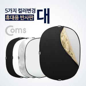 휴대용 반사판 (야외촬영/그립형/5color/대) IE795