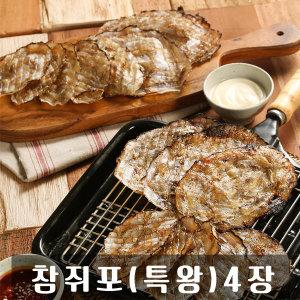 프리미엄 쥐포(대)9장/구운아귀포/순살아귀포/튀김
