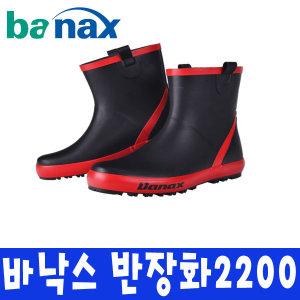 바낙스 선상 반장화 2200 낚시 신발 방수 미끄럼 방지