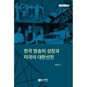 한국 방송의 성장과 미국의 대한선전