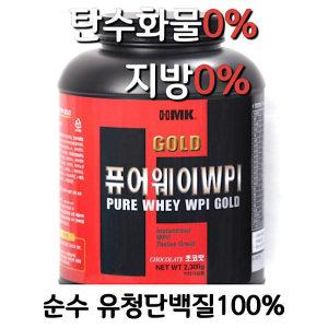 퓨어웨이WPI 2300g유청단백질100%헬스보충제/순수근육