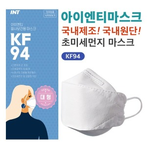 KF94 마스크 대형 100매 국내제작 개별포장 끈조절