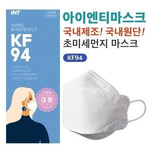 INT KF94마스크 대형 100매 국내제작 개별포장 끈조절