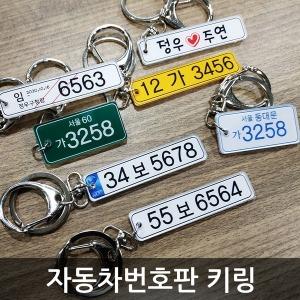 무료배송 자동차번호판 키링 키홀더 열쇠고리