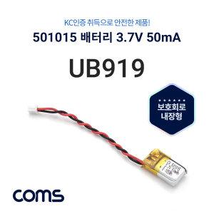 (COMS) KC인증 2핀전원 501015 리튬배터리(3.7V/50mA)