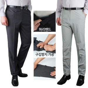여름 정장바지/구김이적은/허리밴드/스판/면바지
