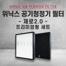 위닉스 공기청정기 필터 제로2.0 CAF-G0S6 프리미엄형