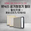 위닉스 공기청정기필터 제로2.0 CAF-G0S6 필터키퍼1장