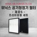 위닉스 공기청정기 필터 제로S CAF-I0S3 프리미엄형