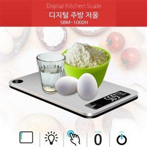 소형 요리 디지털 주방 전자 저울 정밀저울 조리용저