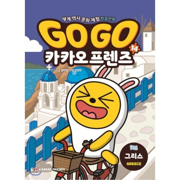Go Go 카카오프렌즈 14 : 그리스  김미영
