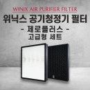 위닉스 공기청정기 필터 제로플러스 CAF-H0S6 고급형
