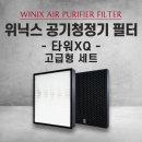 위닉스 공기청정기 필터 타워XQ CAF-E0S4 고급형
