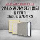 위닉스 공기청정기 필터 타워XQ CAF-E0S4 필터키퍼1장