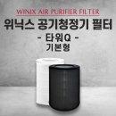 위닉스 공기청정기 필터 타워Q 기본형