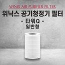 위닉스 공기청정기 필터 타워Q 일반형